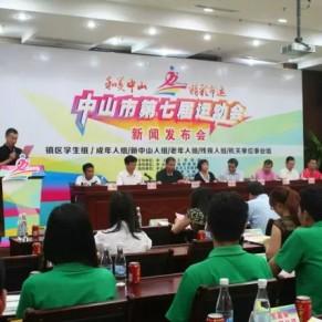 12博bet官方网站尽在12博体育获中山市第七届运动会指定服装荣誉